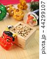 節分 恵方巻き 大豆の写真 44299107
