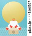 鏡餅 背景 コピースペースのイラスト 44300597