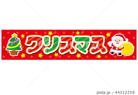 クリスマス装飾文字 44312259