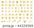 水彩 アイコン 星のイラスト 44329369