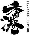 香港 ・・・文字 44337211