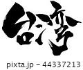 台湾 ・・・文字 44337213