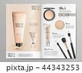 コスメ 化粧品 商品のイラスト 44343253