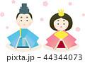 お雛様 桃の節句 雛人形のイラスト 44344073