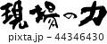 現場の力 筆文字 文字のイラスト 44346430