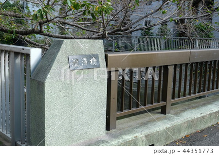 瀧澤橋 神田川 東京都  44351773