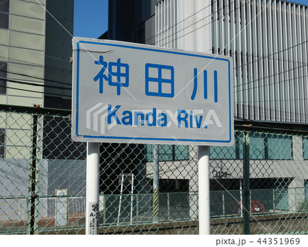 神田川 東京都 看板  44351969