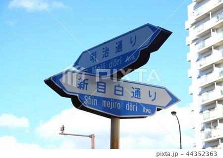 明治通り 新目白通り 道標 標識 東京都 44352363
