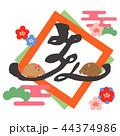 正月 年賀状素材 亥のイラスト 44374986