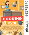 料理 キッチン 台所のイラスト 44375570