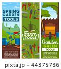 ガーデン 器具 道具のイラスト 44375736