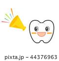 歯磨きキャラ メガホンお知らせ 44376963
