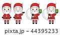 サンタクロース 全身 セット 44395233