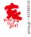 HAPPY NEW YEARのイラスト 44396519