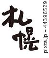 札幌 筆文字 44396529