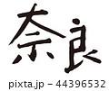 奈良 筆文字 習字のイラスト 44396532