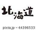 北海道 筆文字 44396533