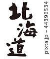 北海道 筆文字 44396534