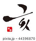 亥 毛筆 干支のイラスト 44396870