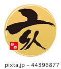 亥 文字 干支のイラスト 44396877