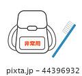 歯磨きセット 防災・災害対策 44396932