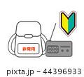 白バック 防災セット ラジオのイラスト 44396933