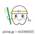 災害歯磨きキャラ 防災・災害対策 44396935