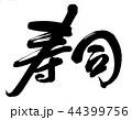 寿司 44399756