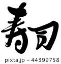 寿司 44399758