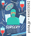 外科 手術 手術中のイラスト 44403092