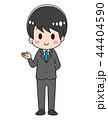 ベクター 男性 スーツのイラスト 44404590