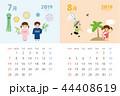 カレンダー 2019年 イベントのイラスト 44408619