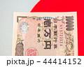 エン 円 紙幣の写真 44414152