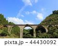 風景 晴れ めがね橋の写真 44430092