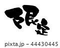 筆文字 習字 毛筆のイラスト 44430445