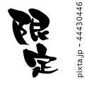 筆文字 書道 毛筆のイラスト 44430446