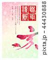 亥 亥年 猪のイラスト 44430888