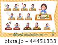 女性 医者 食事のイラスト 44451333