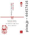 年賀状 招き猫 ハガキテンプレートのイラスト 44457416