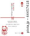 招き猫 年賀状 ハガキテンプレートのイラスト 44457418