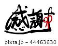 感謝 筆文字 文字のイラスト 44463630