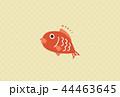 鯛 魚 年賀状素材のイラスト 44463645