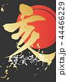 亥 亥年 年賀状のイラスト 44466229