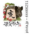亥 亥年 将棋のイラスト 44466251
