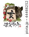 亥 亥年 将棋のイラスト 44466252