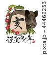 亥 亥年 将棋のイラスト 44466253