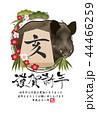 亥 亥年 将棋のイラスト 44466259