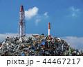 ゴミ 廃棄物 産業廃棄物の写真 44467217