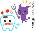 虫歯と虫歯菌のキャラクター 44469266