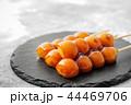 団子 みたらし団子 和菓子の写真 44469706